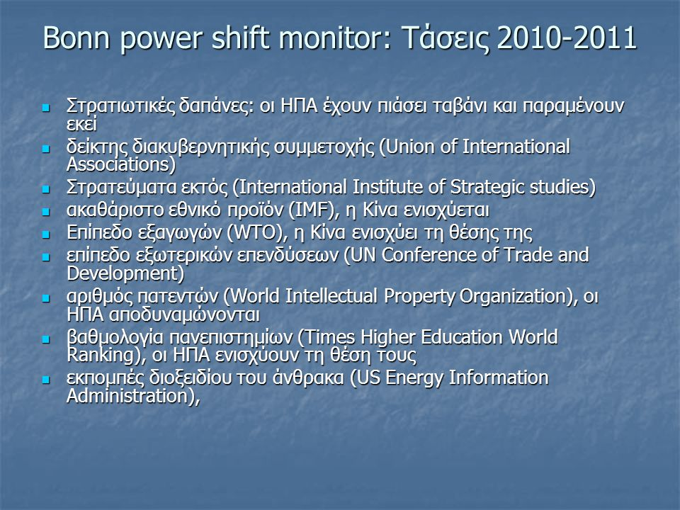 Bonn power shift monitor: Τάσεις 2010-2011