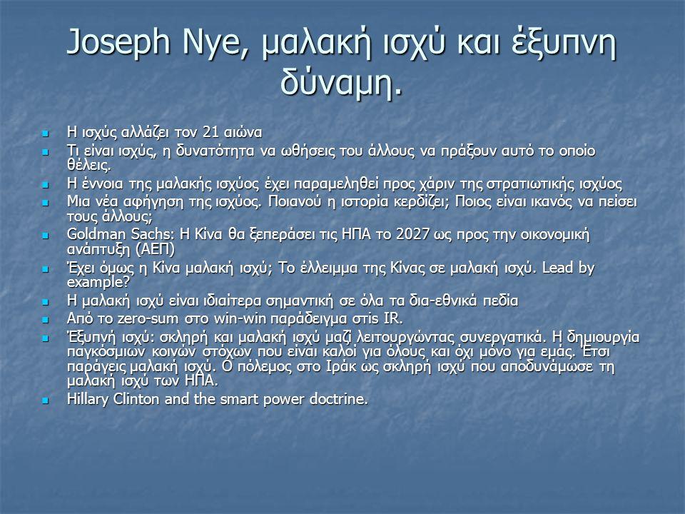 Joseph Nye, μαλακή ισχύ και έξυπνη δύναμη.
