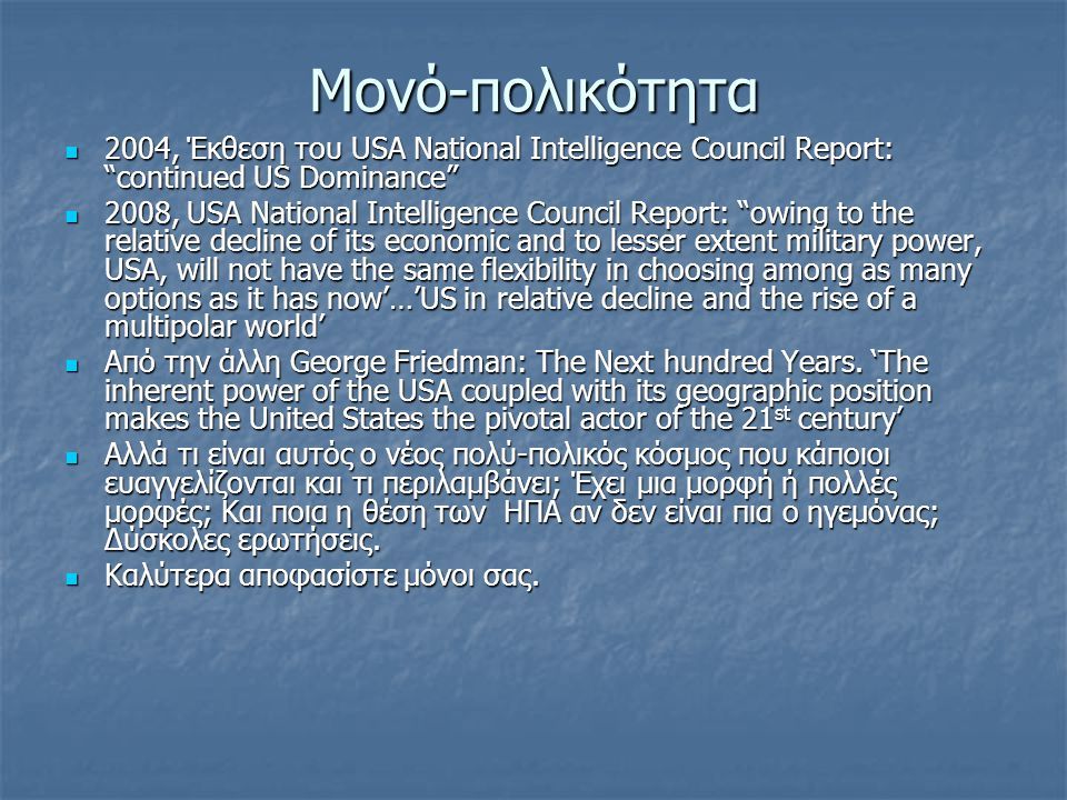 Μονό-πολικότητα 2004, Έκθεση του USA National Intelligence Council Report: continued US Dominance