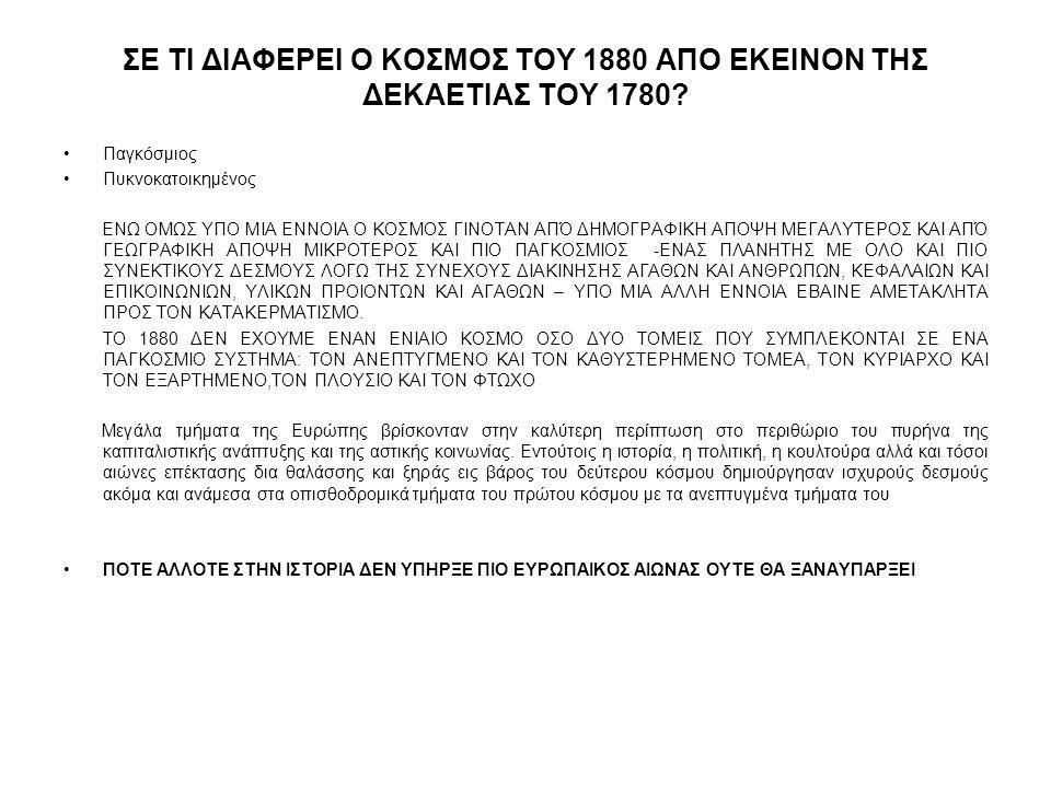 ΣΕ ΤΙ ΔΙΑΦΕΡΕΙ Ο ΚΟΣΜΟΣ ΤΟΥ 1880 ΑΠΟ ΕΚΕΙΝΟΝ ΤΗΣ ΔΕΚΑΕΤΙΑΣ ΤΟΥ 1780