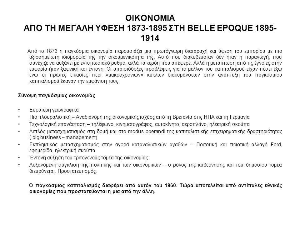 ΟΙΚΟΝΟΜΙΑ ΑΠΟ ΤΗ ΜΕΓΑΛΗ ΥΦΕΣΗ 1873-1895 ΣΤΗ BELLE EPOQUE 1895-1914