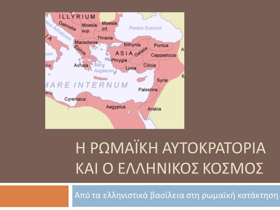 Η ρωμαϊκη αυτοκρατορια και ο ελληνικοσ κοσμοσ