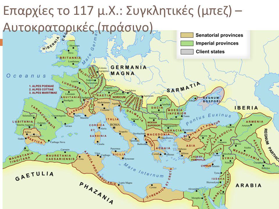 Επαρχίες το 117 μ.Χ.: Συγκλητικές (μπεζ) – Αυτοκρατορικές (πράσινο)