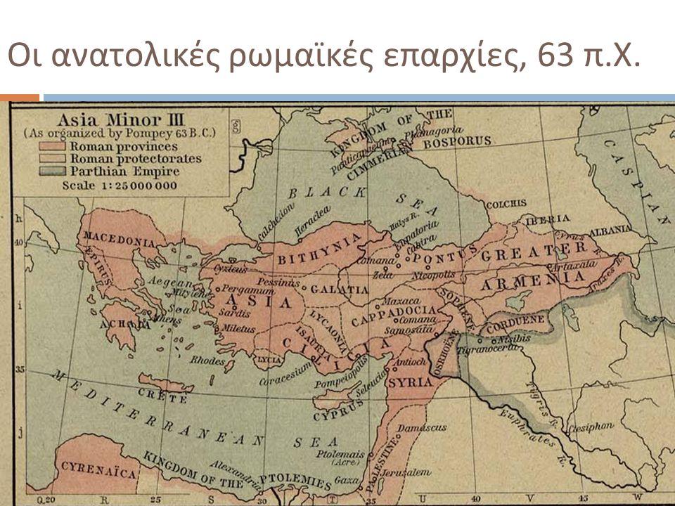 Οι ανατολικές ρωμαϊκές επαρχίες, 63 π.Χ.