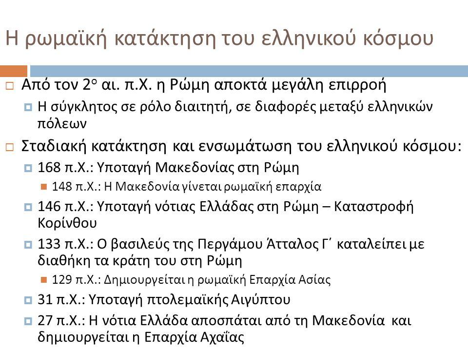 Η ρωμαϊκή κατάκτηση του ελληνικού κόσμου