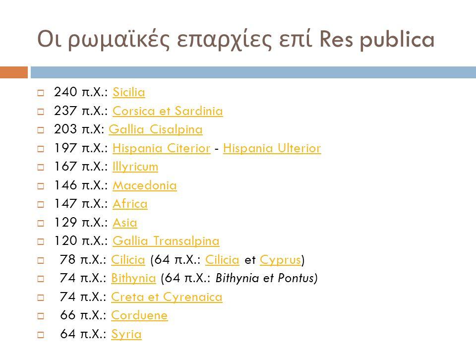 Οι ρωμαϊκές επαρχίες επί Res publica