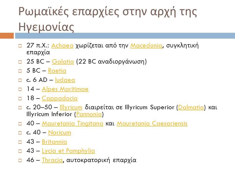 Ρωμαϊκές επαρχίες στην αρχή της Ηγεμονίας
