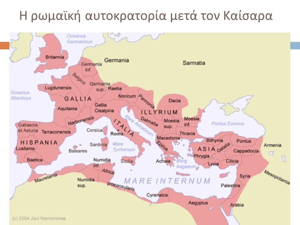 Η ρωμαϊκή αυτοκρατορία μετά τον Καίσαρα