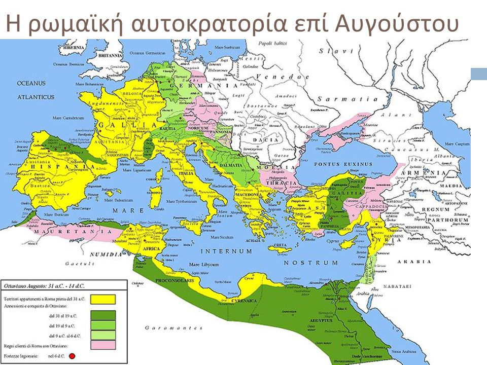 Η ρωμαϊκή αυτοκρατορία επί Αυγούστου