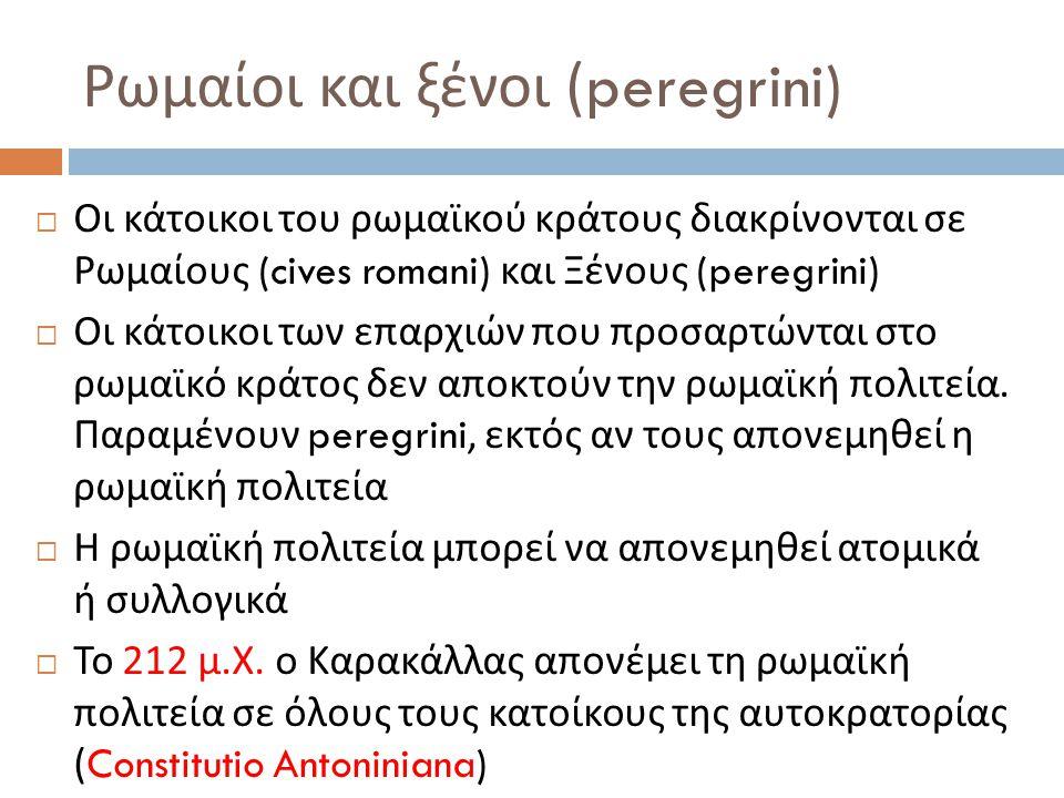 Ρωμαίοι και ξένοι (peregrini)