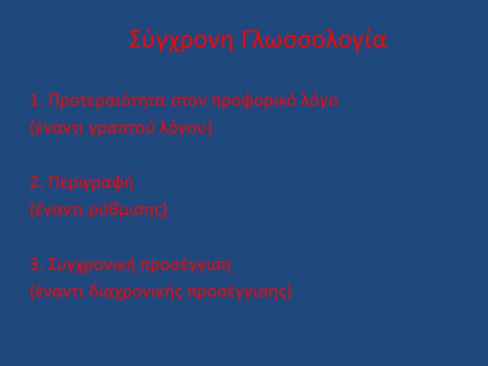 Σύγχρονη Γλωσσολογία 1. Προτεραιότητα στον προφορικό λόγο