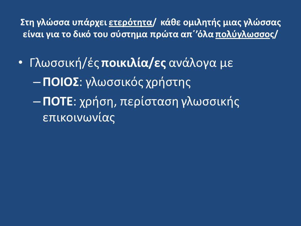 Γλωσσική/ές ποικιλία/ες ανάλογα με ΠΟΙΟΣ: γλωσσικός χρήστης