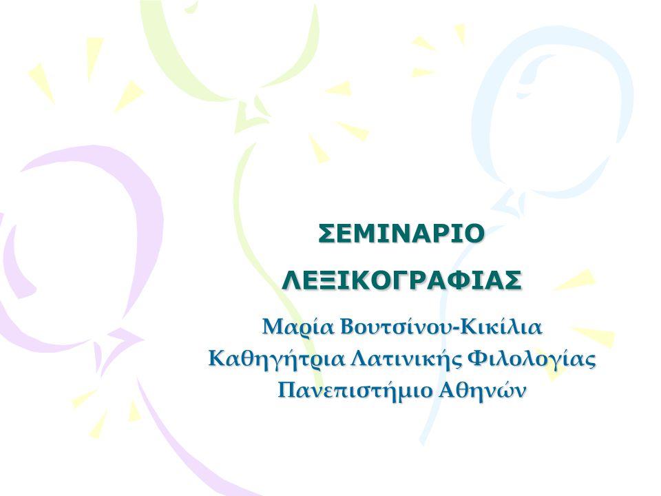 ΣΕΜΙΝΑΡΙΟ ΛΕΞΙΚΟΓΡΑΦΙΑΣ