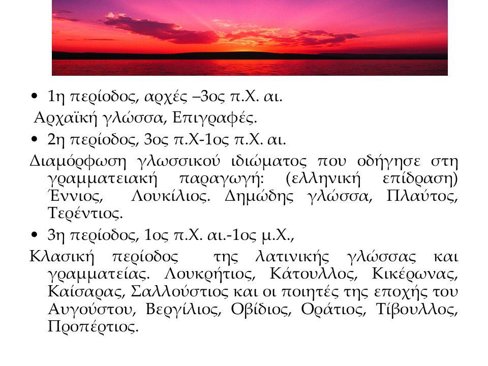 1η περίοδος, αρχές –3ος π.Χ. αι.