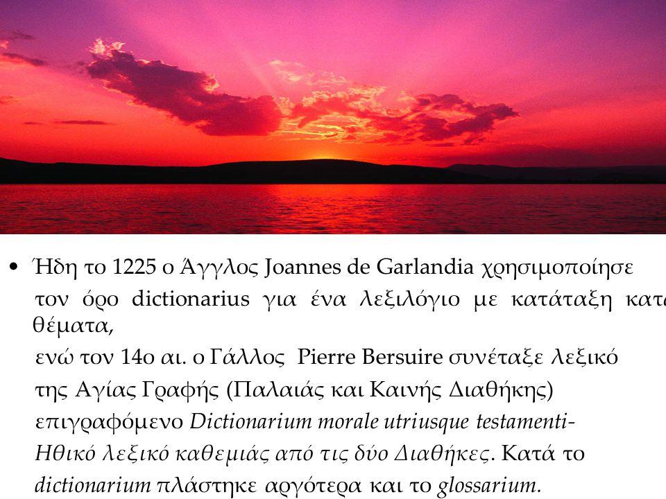 Ήδη το 1225 ο Άγγλος Joannes de Garlandia χρησιμοποίησε