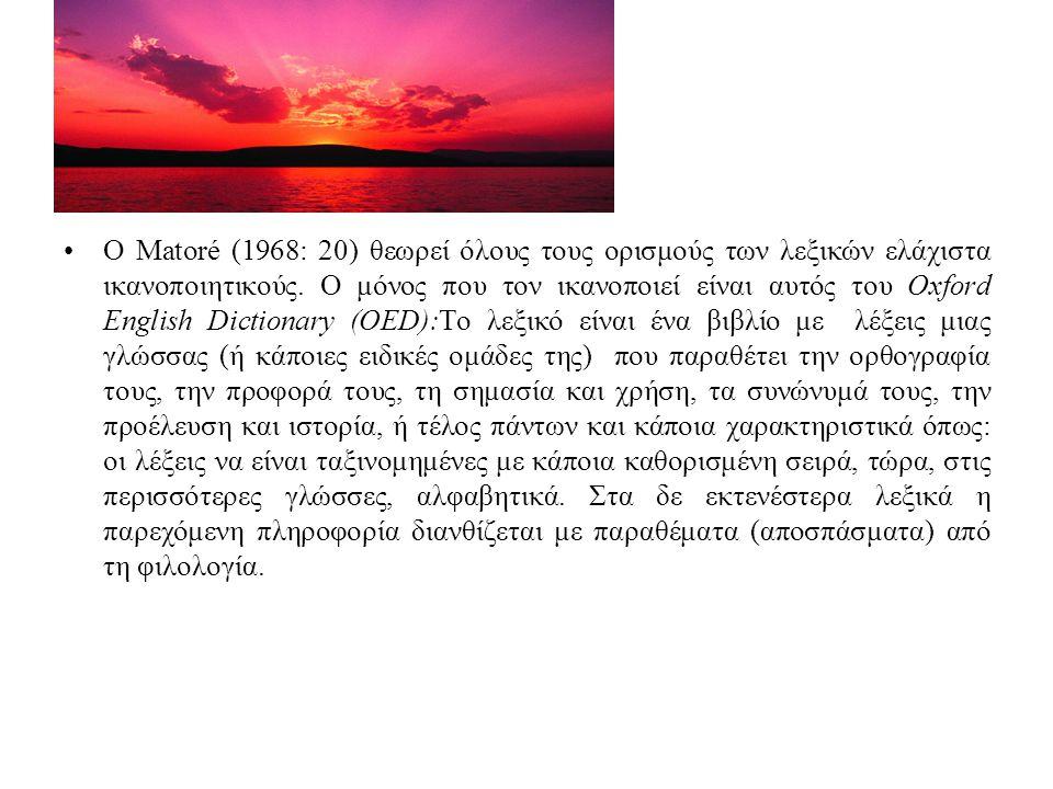 Ο Matoré (1968: 20) θεωρεί όλους τους ορισμούς των λεξικών ελάχιστα ικανοποιητικούς.