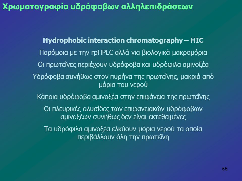 Hydrophobic interaction chromatography – HIC