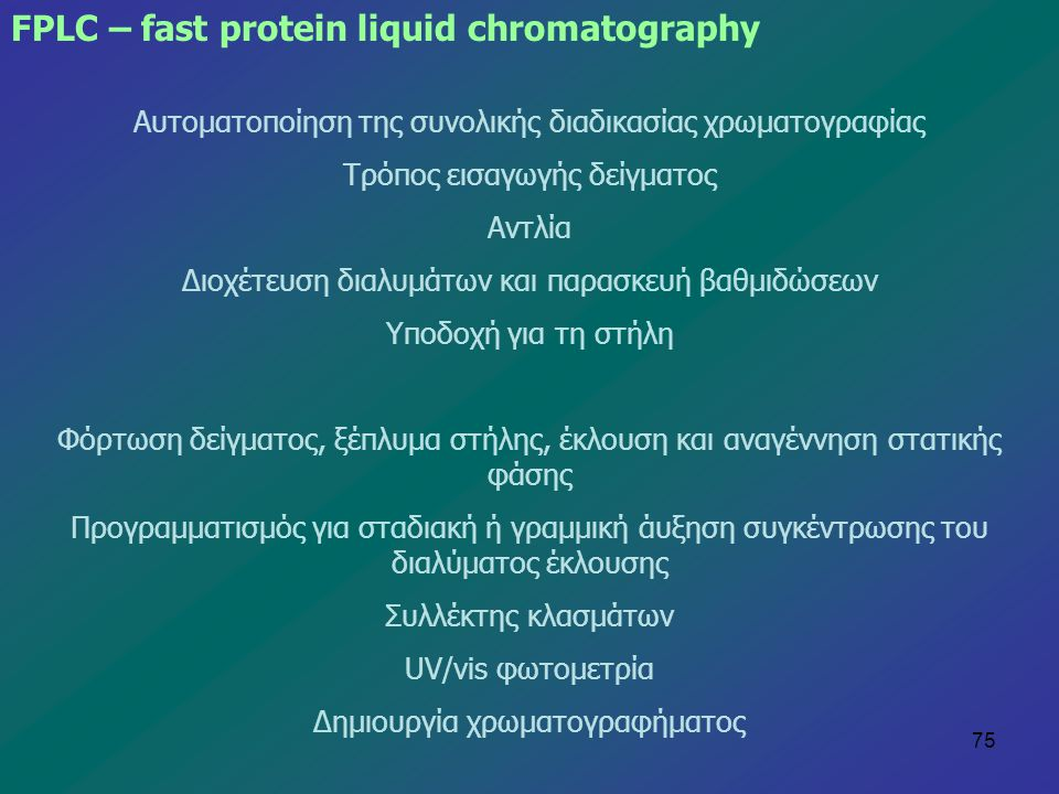 FPLC – fast protein liquid chromatography