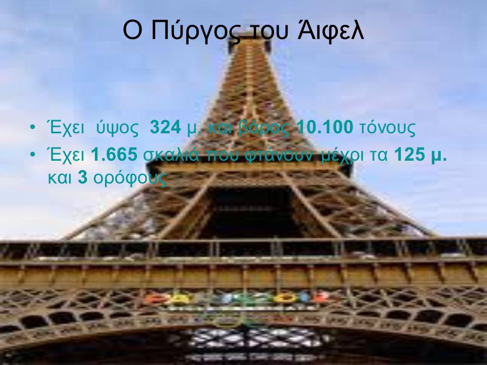 Ο Πύργος του Άιφελ Έχει ύψος 324 μ. και βάρος 10.100 τόνους