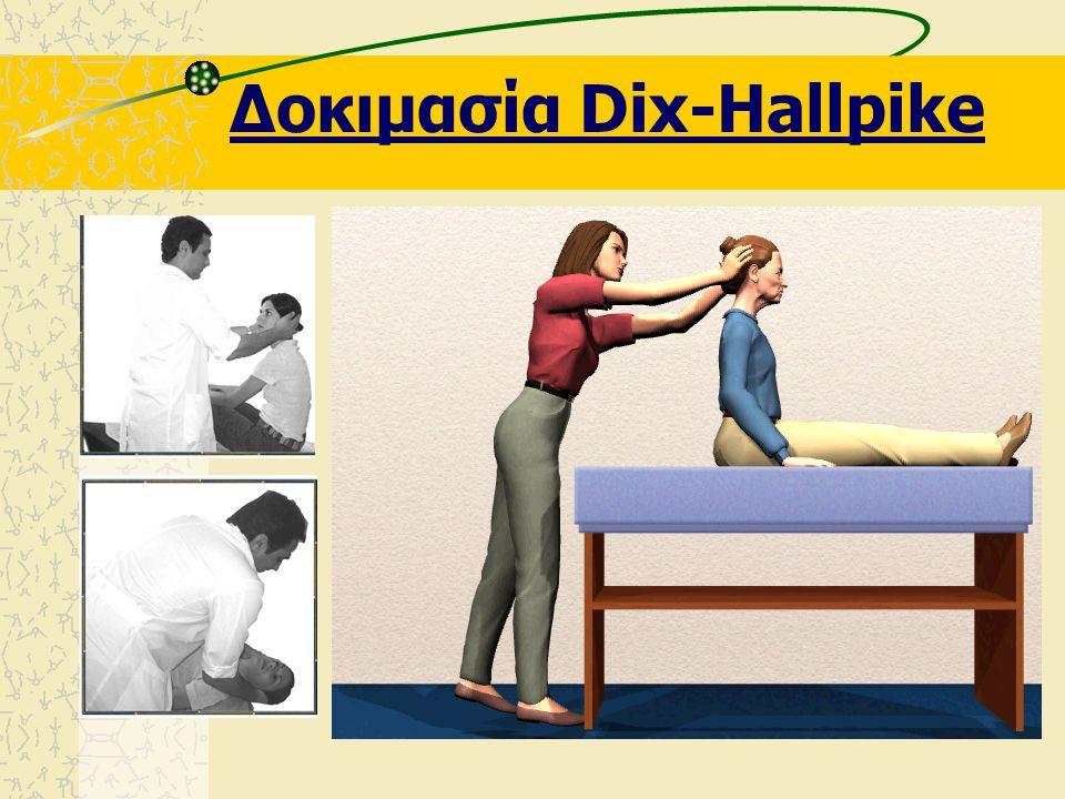 Δοκιμασία Dix-Hallpike