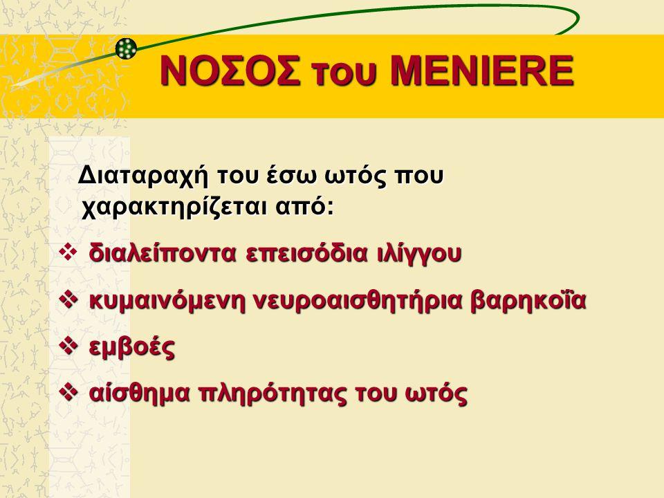 ΝΟΣΟΣ του MENIERE Διαταραχή του έσω ωτός που χαρακτηρίζεται από: