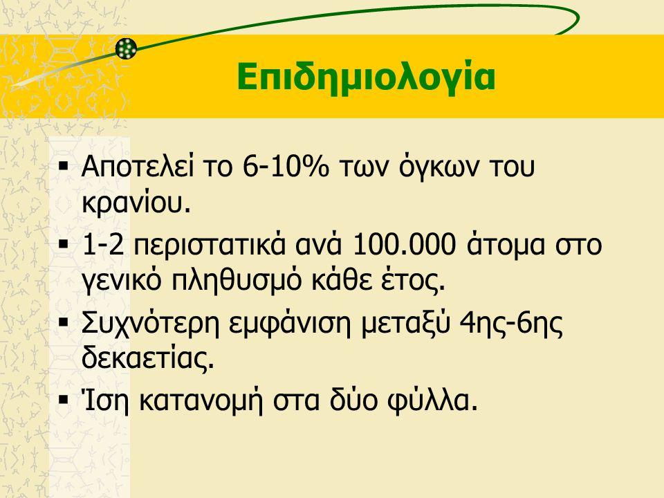 Επιδημιολογία Αποτελεί το 6-10% των όγκων του κρανίου.