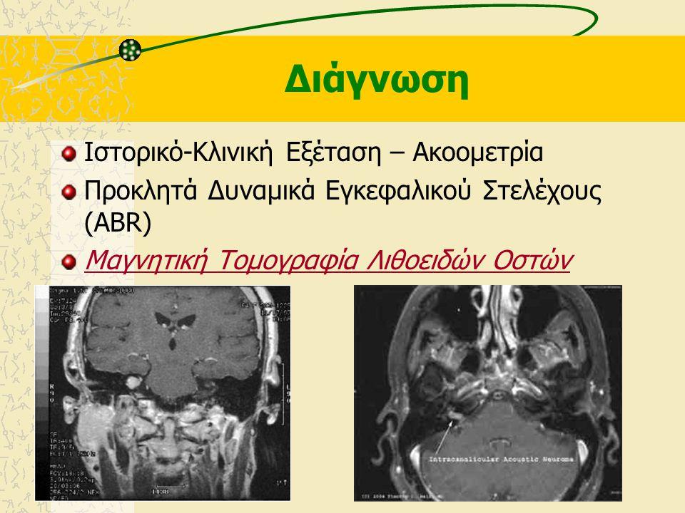 Διάγνωση Ιστορικό-Κλινική Εξέταση – Ακοομετρία