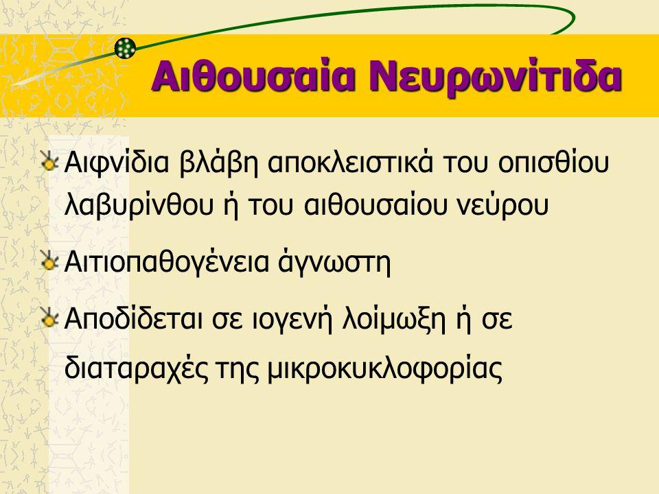 Αιθουσαία Νευρωνίτιδα