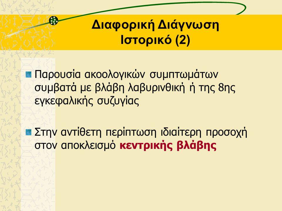 Διαφορική Διάγνωση Ιστορικό (2)