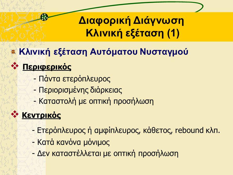 Διαφορική Διάγνωση Κλινική εξέταση (1)