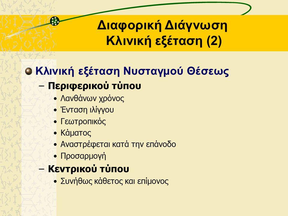 Διαφορική Διάγνωση Κλινική εξέταση (2)