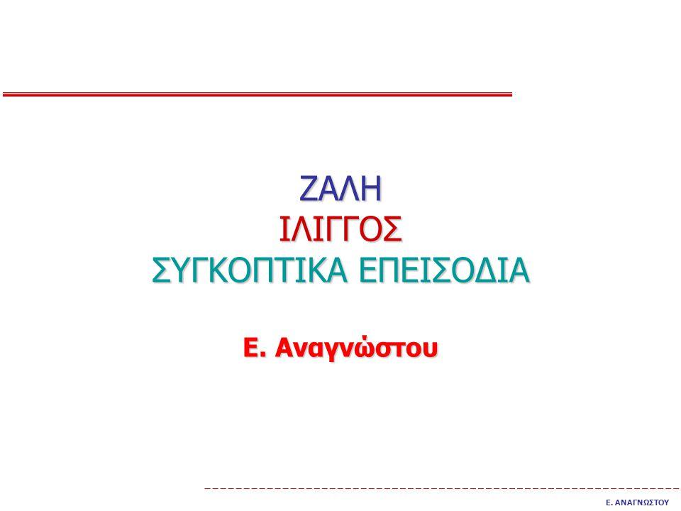ΖΑΛΗ ΙΛΙΓΓΟΣ ΣΥΓΚΟΠΤΙΚΑ ΕΠΕΙΣΟΔΙΑ Ε. Αναγνώστου