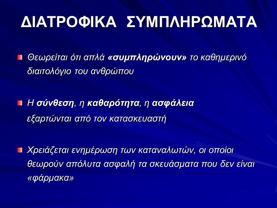 ΔΙΑΤΡΟΦΙΚΑ ΣΥΜΠΛΗΡΩΜΑΤΑ