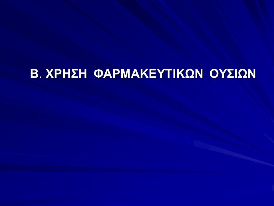 Β. ΧΡΗΣΗ ΦΑΡΜΑΚΕΥΤΙΚΩΝ ΟΥΣΙΩΝ