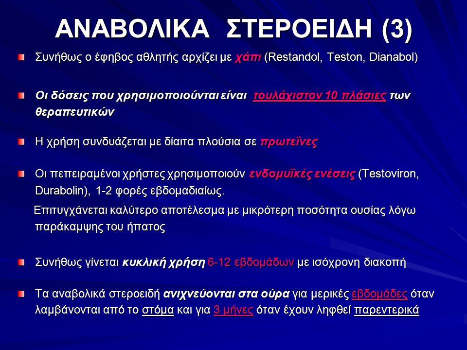 ΑΝΑΒΟΛΙΚΑ ΣΤΕΡΟΕΙΔΗ (3)