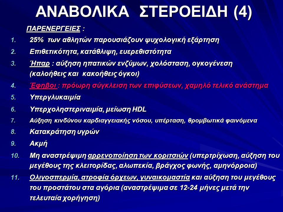 ΑΝΑΒΟΛΙΚΑ ΣΤΕΡΟΕΙΔΗ (4)