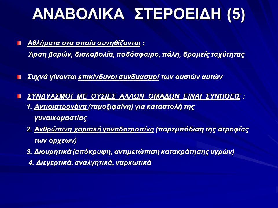 ΑΝΑΒΟΛΙΚΑ ΣΤΕΡΟΕΙΔΗ (5)