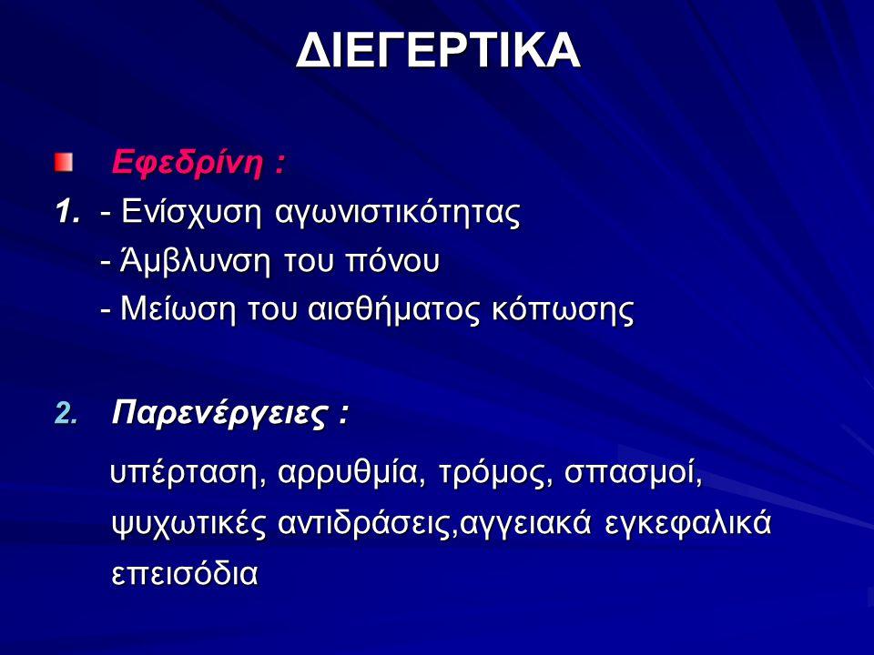 ΔΙΕΓΕΡΤΙΚΑ Εφεδρίνη : 1. - Ενίσχυση αγωνιστικότητας
