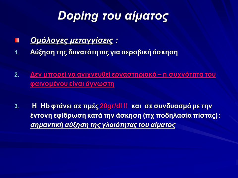 Doping του αίματος Ομόλογες μεταγγίσεις :