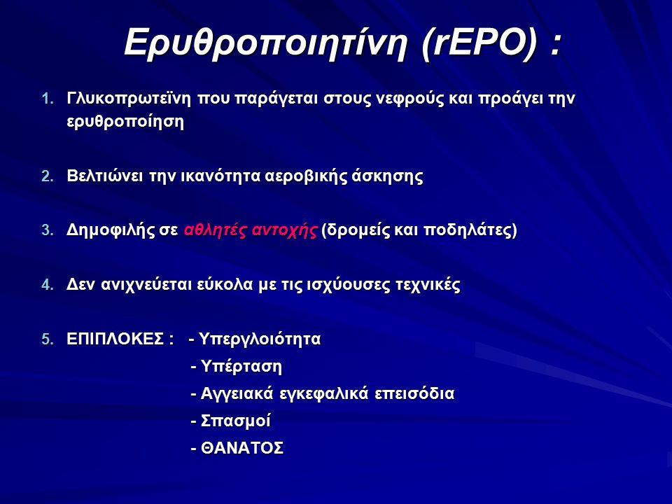 Ερυθροποιητίνη (rEPO) :