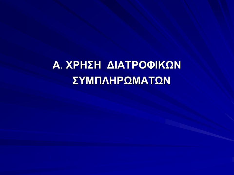 Α. ΧΡΗΣΗ ΔΙΑΤΡΟΦΙΚΩΝ ΣΥΜΠΛΗΡΩΜΑΤΩΝ