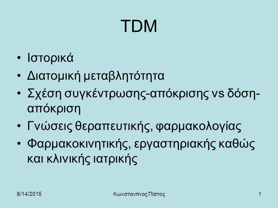 TDM Ιστορικά Διατομική μεταβλητότητα