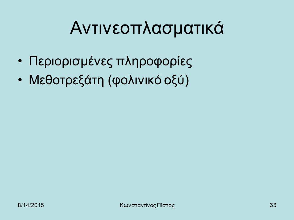Αντινεοπλασματικά Περιορισμένες πληροφορίες Μεθοτρεξάτη (φολινικό οξύ)