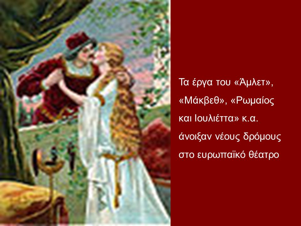 Τα έργα του «Άμλετ», «Μάκβεθ», «Ρωμαίος και Ιουλιέττα» κ. α