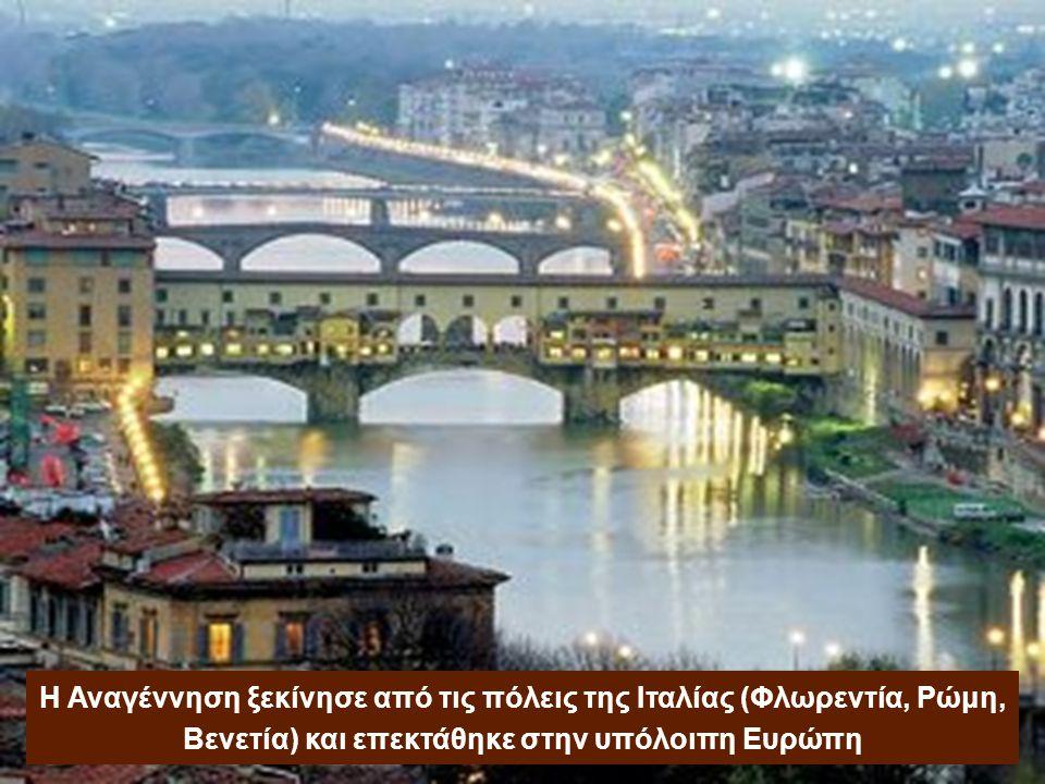 Η Αναγέννηση ξεκίνησε από τις πόλεις της Ιταλίας (Φλωρεντία, Ρώμη, Βενετία) και επεκτάθηκε στην υπόλοιπη Ευρώπη