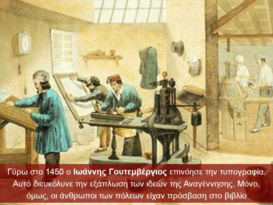 Γύρω στο 1450 ο Ιωάννης Γουτεμβέργιος επινόησε την τυπογραφία