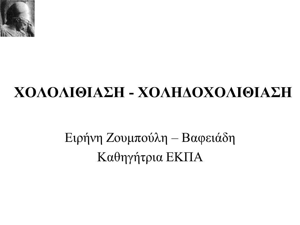 ΧΟΛΟΛΙΘΙΑΣΗ - ΧΟΛΗΔΟΧΟΛΙΘΙΑΣΗ