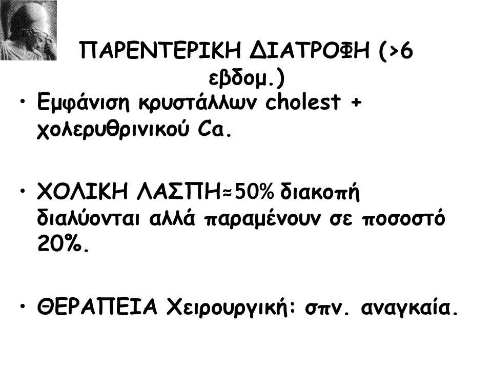ΠΑΡΕΝΤΕΡΙΚΗ ΔΙΑΤΡΟΦΗ (>6 εβδομ.)