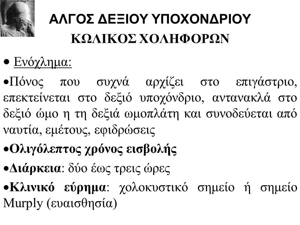 ΑΛΓΟΣ ΔΕΞΙΟΥ ΥΠΟΧΟΝΔΡΙΟΥ ΚΩΛΙΚΟΣ ΧΟΛΗΦΟΡΩΝ