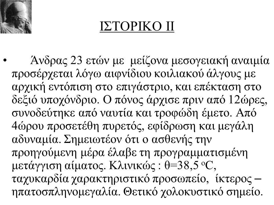 ΙΣΤΟΡΙΚΟ ΙΙ